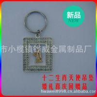 新款十二生肖精品钥匙扣 闪粉金属吊饰品相框钥匙扣