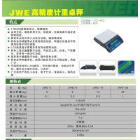 高精度计重桌秤价格 JWE-30K