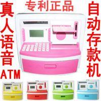 创意大号真人语音自动存提款机仿真ATM机批发