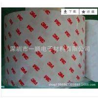 供应供应3M9888T强力超薄 3M双面胶、3M9888T棉纸无纺布、高粘双面胶