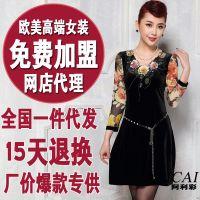 免费诚招服装 女装 网上开店代理加盟 网络兼职代销一件代发货