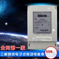 广州智成电表 高精度 三相电表 三相四线电子式 电能表 电度表