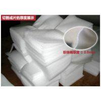 长期供应高质量EPE珍珠棉 衡水珍珠棉