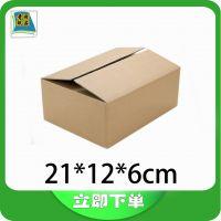 淘宝快递发货纸箱 电子产品包装纸箱纸盒 雨伞包装小纸箱定做