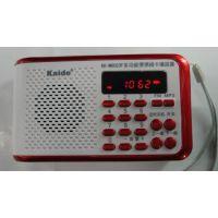 JS-7614 KAIDE 收音机 数码收音机 插卡音箱