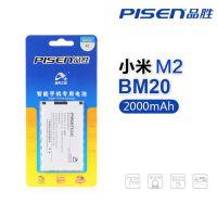 品胜BM20电池BM10手机电池 全国联保1年