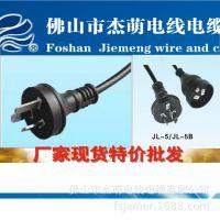 批发优质国标三极电源插头JM-57A 橡胶绝缘  家用空调插头线