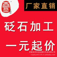 供应批发 天然泗滨砭石 山东砭石 济宁砭石 红砭石 泗水砭石 批发