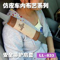 车字仿鹿皮安全带护肩 安全带套 对装 汽车用品内饰批发