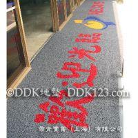 【圈丝定制广告地毯】型号:0958/okddk