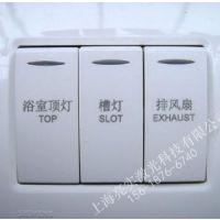 上海电器开关激光刻字,按键激光打标,电源插座激光刻字