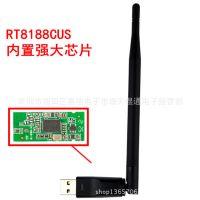 供应迷你型无线网卡 RTL8188CUS方案无线网卡 2.4G无线网卡 无线网卡