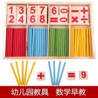 数学棒 儿童幼儿园蒙氏专业早教教具 蒙特梭利数数棒学具益智玩具