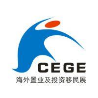 供应2015广州海外置业及投资移民展--全球10月10日开幕