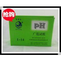 PH值1-14ph值测试纸ph试纸水族广范ph试纸测水质酸碱还供PH试剂