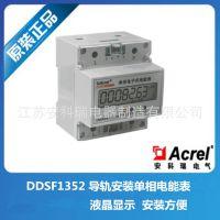 单相多功能导轨电能表 安科瑞 DDSF1352   模块化