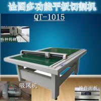 诠图1015平板切割机多功能样板切割仪CAD台式服装切绘机
