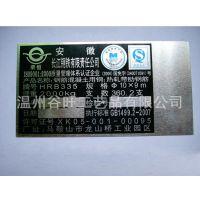 国内的厂家 提供 金属铭牌 PVC铭牌 标牌制作