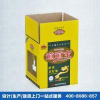 湖南厂家 直销供应 食品包装彩箱定做 食用油彩箱订做 价钱实惠