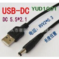 供应生产USB线,DC线,USB转DC3.55.5充电线,USB连接线,USB一拖二线