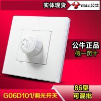 正品 公牛墙壁插座开关面板 G06D101 86型 G06系列 调光开关批发