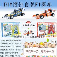 益智纸板立体拼图拼板 惯性F1赛车立体拼图 益智F1赛车玩具 混装
