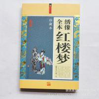 图书批发 珍藏版全本绣像 四大名著 红楼梦儿童适用书