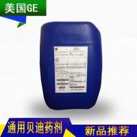 供应一级代理美国(GE)通用贝迪Hypersperse MDC220 阻垢剂