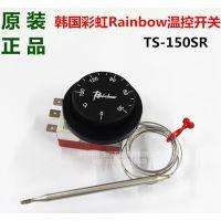 批发韩国彩虹Rainbow可调式温控开关TS-150SR 机械温控TS-150S R