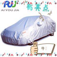 爱优佳 亮银棉绒 车衣陆风系列 X9 X8 风尚汽车车罩防晒防雨