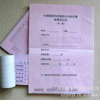 供应【价钱实惠】画册周刊 书籍无碳纸等其他印刷