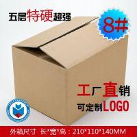 8号纸箱 五层 淘宝纸箱8号纸盒 硬 物流快递纸箱纸盒 厂家直销