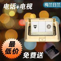 梅兰日兰地板插座全铜地面插座 弹起式电视+电话 防水插座