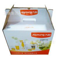 手提纸盒 瓦楞纸盒 纸箱彩盒 高档包装盒定做