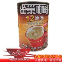 供应纯正雀巢 1+2原味咖啡 1.2千克桶装 上班族-广东原装出品