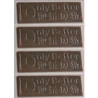 温州无锡上海标牌厂专业铜铝锌不锈钢铭牌制作亚克力pvc面板卡片