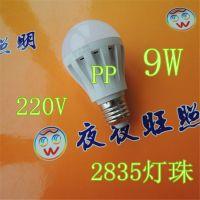 供应家用 220V  9W  普通塑料LED 节能灯  7W 5W 3W  PP材料led灯泡