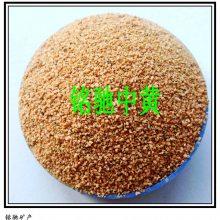 虎皮黄天然彩砂、地板黄天然彩砂、15200 杏黄天然彩砂 013788