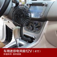代发12V15W车载便携式12V电风扇无线版电扇4寸 不带吸盘风扇HY40K