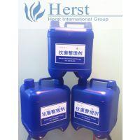 德国herst 抗菌助剂,羽绒抗菌剂,抗菌整理剂,羽绒防霉抗菌剂