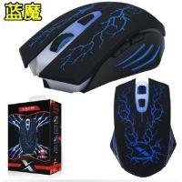 供应极顺蓝魔 高档6D魔兽CF游戏鼠标 4色背光发光魔法师竞技玩家鼠标