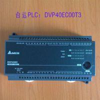 台达PLC 全新原装台达PLC 40点原装台达PLC/控制器DVP40EC00T3