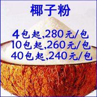 跑江湖火爆品散装椰子粉美味展销会吼货高浓度海南椰子粉有录音