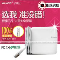 供应速卖通热销爆款 厂家货源批发 苹果笔记本电源适配器45W 60W 85W