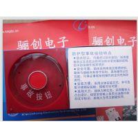 供应厂家《现货》热销EP-20RNA事故按钮电厂专用质量放心18392069261