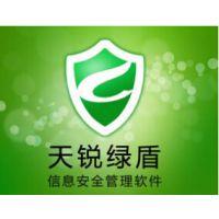 供应绿盾信息安全管理软件 文档加密 图纸加密 数据安全管理保护 正版