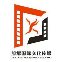 体育明星经纪公司 签售会 商业出席 北京旭熠国际文化传媒