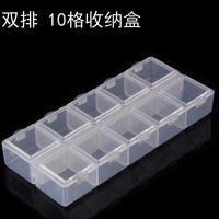10格透明塑料收纳盒双排 塑料盒 减肥小药盒 独立盖药盒批发