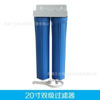 特价 20寸双级过滤器 净水器 自来水前置过滤器 鱼缸水族过滤