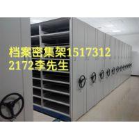 贵州兴义市密集架价格 档案密集架定制 档案密集柜厂家18786782079李经理